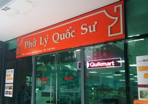 pho-ly-quoc-su-635779332846147021